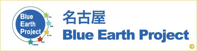名古屋Blue Earth Project