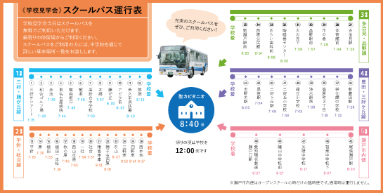 2019autumn_bus